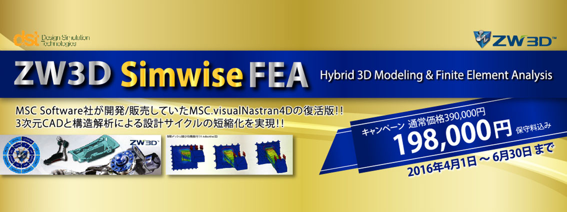 ZW3D Simwise FEAキャンペーン