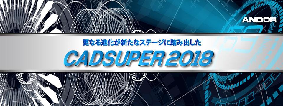 CADSUPER2016