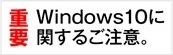 Windows10�Ɋւ��邲����