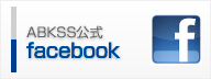 ABKSS公式facebook