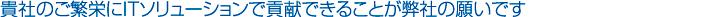 ttl-company-subtitle01.jpg