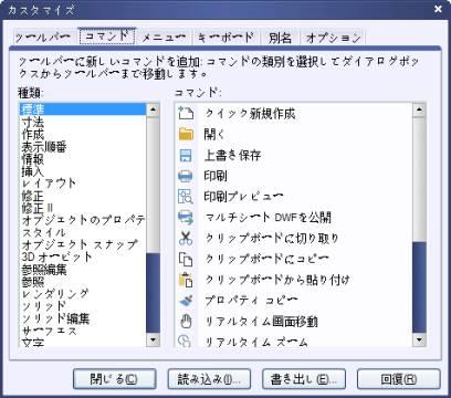 カスタマイズ可能なユーザーインタフェース