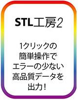 STL工房2
