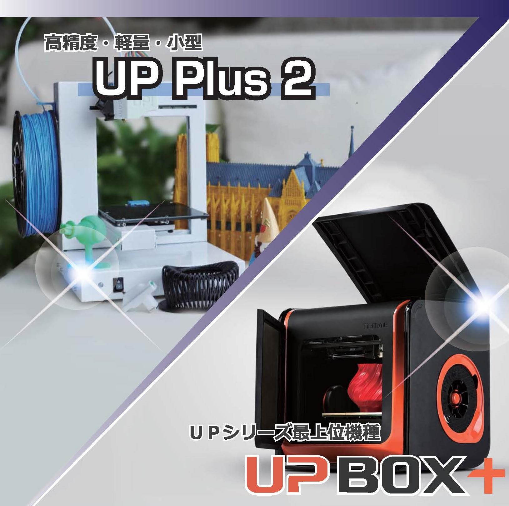 UP Plus 2