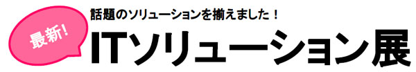 20140702_tenjikai.jpg