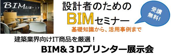 20140827_bim.jpg