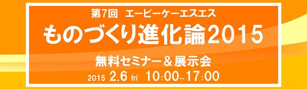 20150206_kyusyu_seminar.png