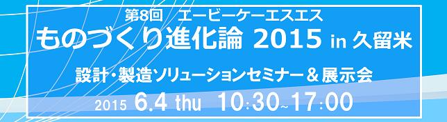 20150604_kyusyu_seminar.png