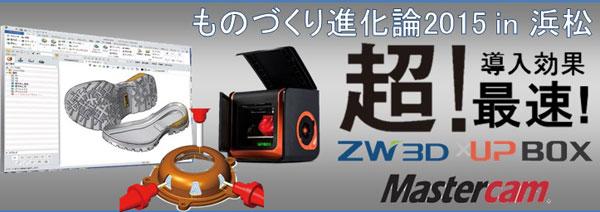 20150826_nagoya_seminar.jpg