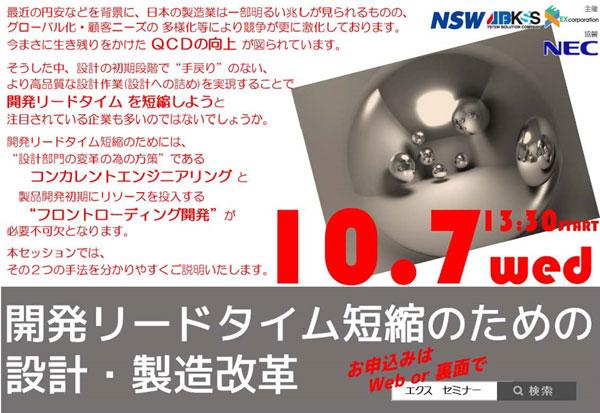 20151007_nagoya.jpg
