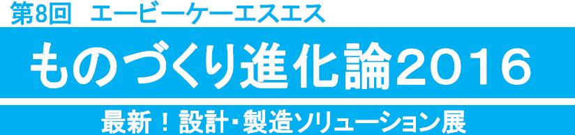 20160205_kyusyu_fair_logo.png