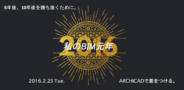 20160223_archicad_seminar.jpg