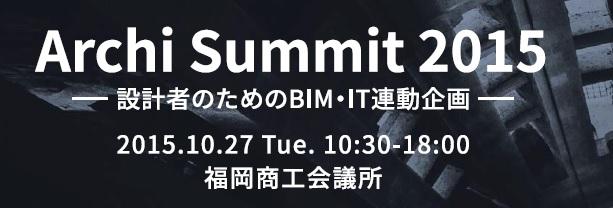archisummit2015_fukuoka.jpg