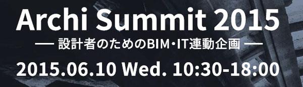 archisummit2015_nagoya.jpg