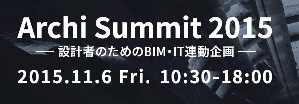 archisummit2015_tokyo.jpg